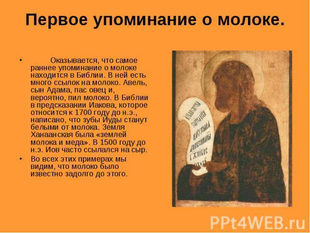 Первое упоминание о молоке.Оказывается, что самое раннее упоминание о молоке находится в Библии. В ней есть много ссылок на молоко. Авель, сын Адама, пас овец и, вероятно, пил молоко. В Библии в предсказании Иакова, которое относится к 1700 году до …