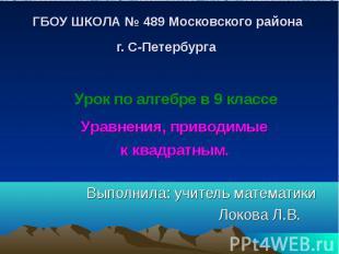 ГБОУ ШКОЛА № 489 Московского района г. С-Петербурга Урок по алгебре в 9 классе У