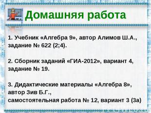 Домашняя работа1. Учебник «Алгебра 9», автор Алимов Ш.А.,задание № 622 (2;4).2.