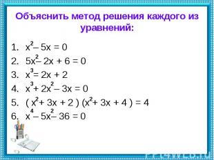 Объяснить метод решения каждого из уравнений:х – 5х = 05х– 2х + 6 = 0х = 2х + 2х