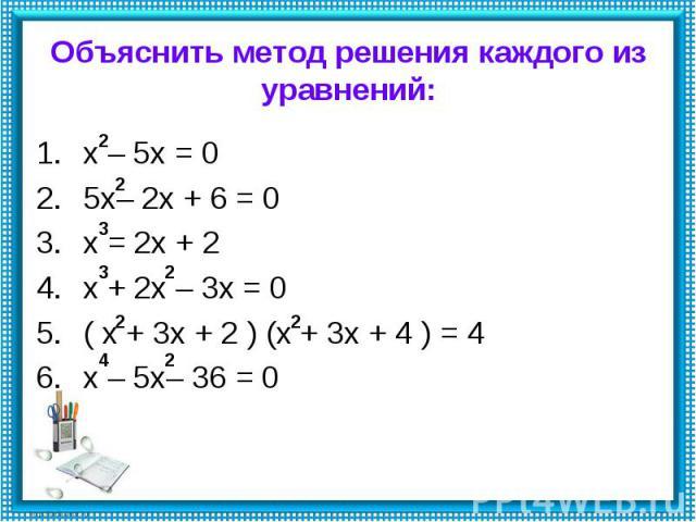 Объяснить метод решения каждого из уравнений:х – 5х = 05х– 2х + 6 = 0х = 2х + 2х + 2х – 3х = 0( х + 3х + 2 ) (х + 3х + 4 ) = 4х – 5х– 36 = 0