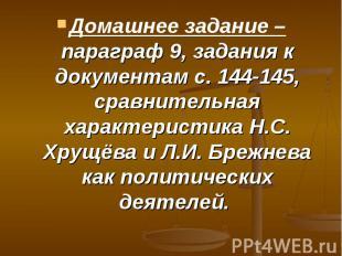 Домашнее задание – параграф 9, задания к документам с. 144-145, сравнительная ха