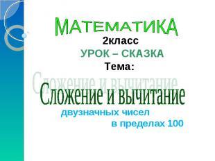 МАТЕМАТИКА 2класс УРОК – СКАЗКА Тема: Сложение и вычитание двузначных чисел в пр
