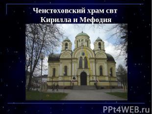 Ченстоховский храм свт Кирилла и Мефодия