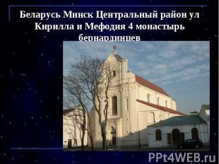 Беларусь Минск Центральный район ул Кирилла и Мефодия 4 монастырь бернардинцев