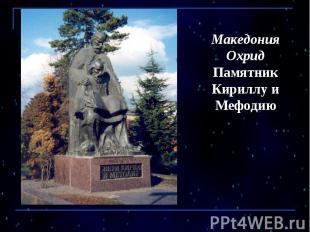 Македония Охрид Памятник Кириллу и Мефодию