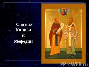 Святые Киpилл и Мефодий