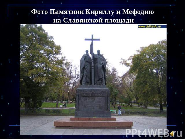 Фото Памятник Кириллу и Мефодию на Славянской площади