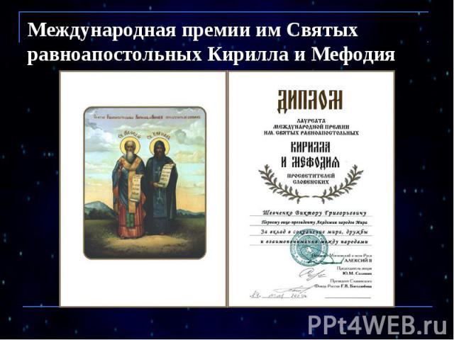 Международная премии им Святых равноапостольных Кирилла и Мефодия