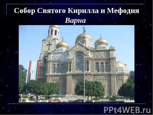 Собор Святого Кирилла и Мефодия Варна