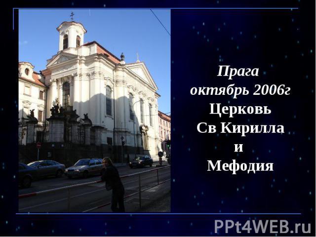 Прага октябрь 2006г Церковь Св Кирилла и Мефодия