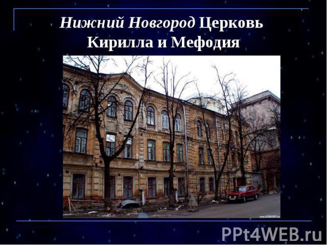 Нижний Новгород Церковь Кирилла и Мефодия