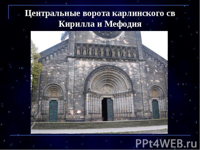 Центральные ворота карлинского св Кирилла и Мефодия