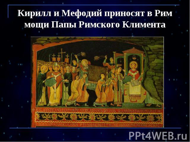 Кирилл и Мефодий приносят в Рим мощи Папы Римского Климента