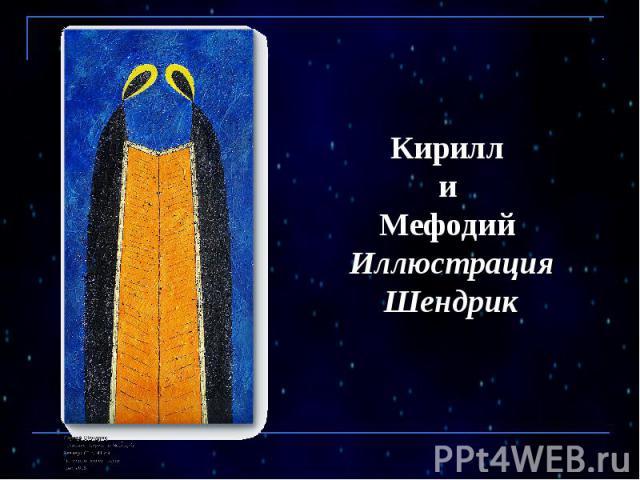 Кирилл и Мефодий Иллюстрация Шендрик