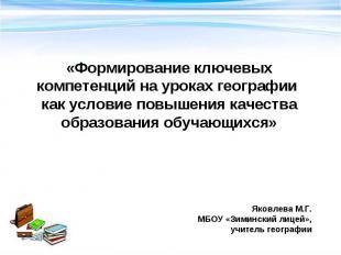 «Формирование ключевых компетенций на уроках географии как условие повышения кач