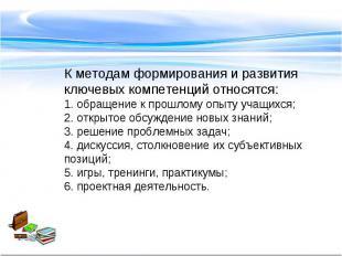 К методам формирования и развития ключевых компетенций относятся:1. обращение к