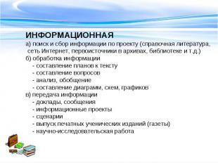 ИНФОРМАЦИОННАЯа) поиск и сбор информации по проекту (справочная литература, сеть