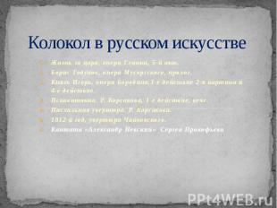 Колокол в русском искусствеЖизнь за царя, опера Глинки, 5-й акт.Борис Годунов, о