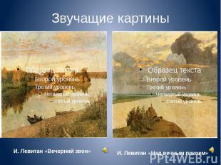 Звучащие картиныИ. Левитан «Вечерний звон»И. Левитан «Над вечным покоем»