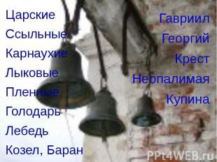 ЦарскиеСсыльныеКарнаухиеЛыковыеПленныеГолодарьЛебедьКозел, БаранГавриилГеоргийКр