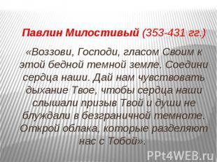 Павлин Милостивый (353-431 гг.)«Воззови, Господи, гласом Своим к этой бедной тем