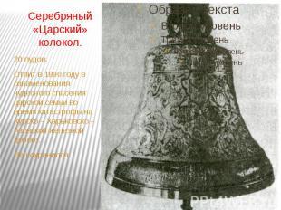 Серебряный «Царский»колокол.20 пудов.Отлит в 1890 году в ознаменования чудесного