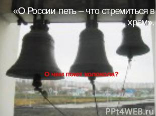 «О России петь – что стремиться в храм».О чем поют колокола?