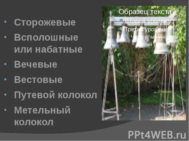 СторожевыеВсполошные или набатныеВечевыеВестовые Путевой колоколМетельный колокол