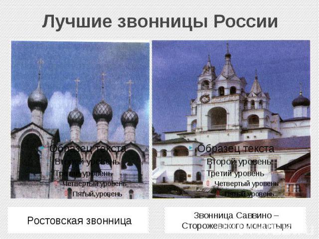 Лучшие звонницы РоссииРостовская звонницаЗвонница Саввино – Сторожевского монастыря