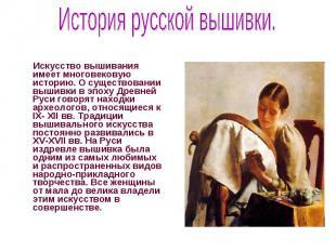 История русской вышивки. Искусство вышивания имеет многовековую историю. О сущес