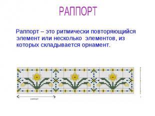 РАППОРТ Раппорт – это ритмически повторяющийся элемент или несколько элементов,