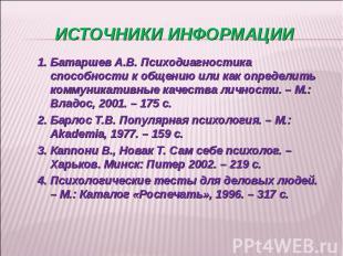 Источники информации1. Батаршев А.В. Психодиагностика способности к общению или