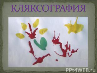 КЛЯКСОГРАФИЯ