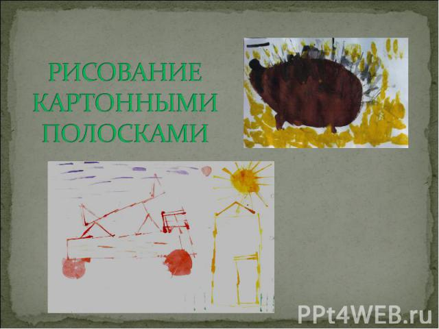 РИСОВАНИЕ КАРТОННЫМИ ПОЛОСКАМИ