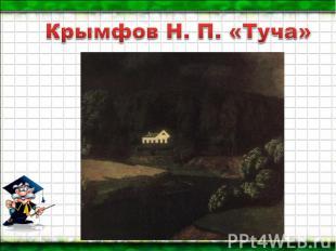 Крымфов Н. П. «Туча»