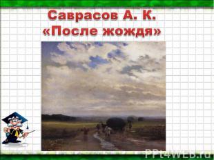 Саврасов А. К.«После жождя»