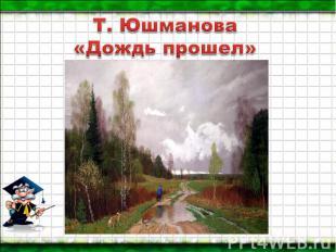 Т. Юшманова«Дождь прошел»