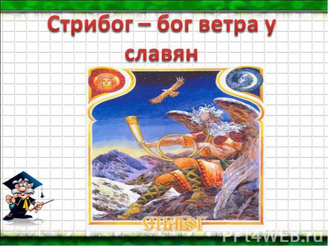 Стрибог – бог ветра у славян