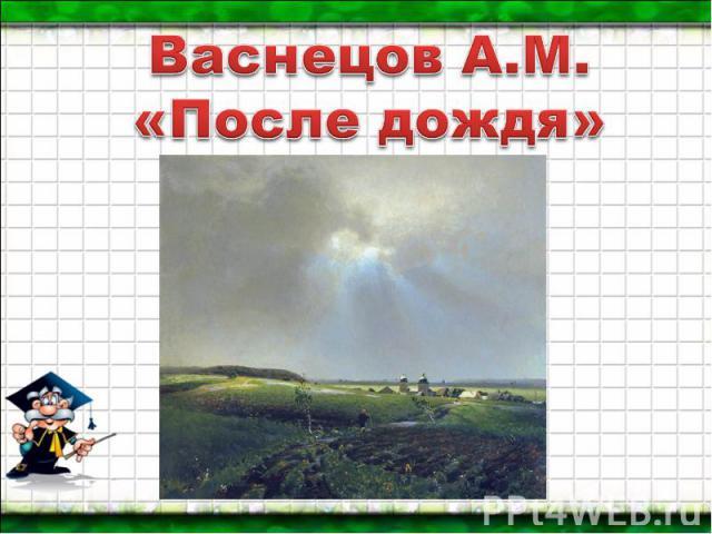 Васнецов А.М.«После дождя»