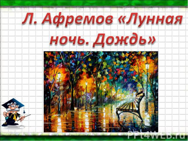 Л. Афремов «Лунная ночь. Дождь»