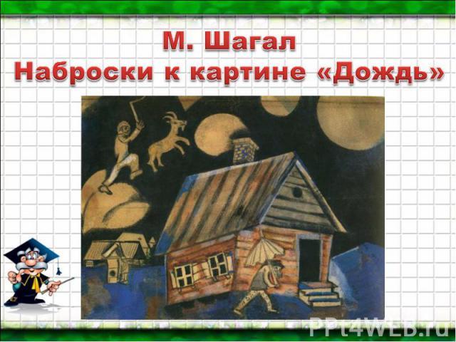 М. Шагал Наброски к картине «Дождь»