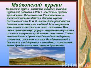 Майкопский курган Майкопский курган - памятник мирового значения. Курган был рас
