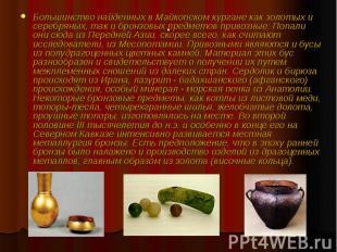 Большинство найденных в Майкопском кургане как золотых и серебряных, так и бронз