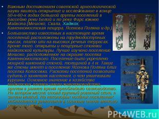 Важным достижением советской археологической науки явилось открытие и исследован