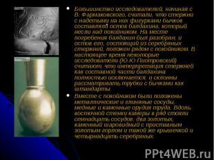 Большинство исследователей, начиная с В. Фармаковского, считали, что стержни с н