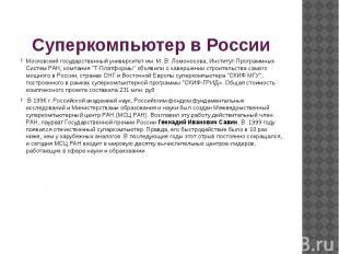 Суперкомпьютер в РоссииМосковский государственный университет им. М. В. Ломоносо