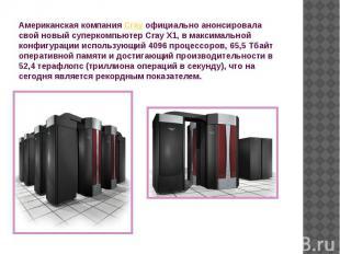 Американская компания Cray официально анонсировала свой новый суперкомпьютер Cra