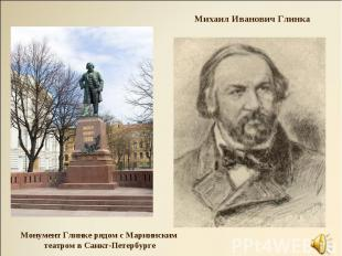 Михаил Иванович ГлинкаМонумент Глинке рядом с Мариинским театром в Санкт-Петербу