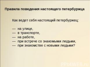 Правила поведения настоящего петербуржцаКак ведет себя настоящий петербуржец: —